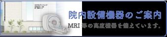 院内設備機器のご案内/MRI等の高度機器を備えています。