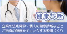 健康診断/企業の法定健診・個人の健康診断などでご自身の健康をチェックする習慣づくり
